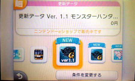 更新データVer.1.1 モンスターハンター4G