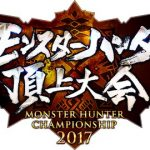【MHXX】モンスターハンター頂上大会2017のチャレンジクエストが配信中!