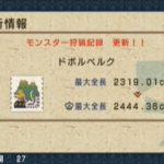 3/25~26の狩り(とりあえず運が良い編)