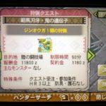 【MH3G】イベントクエスト#15「範馬刃牙・鬼の遺伝子」をクリア