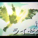 【MHX】攻略プレイ記 ココット村編 VSライゼクス【モンハンクロス】