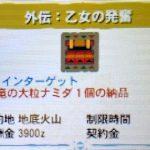 【MH4G】彼女たちの真剣勝負 第2話「外伝:乙女の発奮」の攻略プレイ記&データ