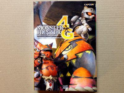 モンスターハンター4G 公式ガイドブック カバー下表紙
