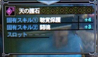 天の護石(聴覚保護+4 闘魂+3)