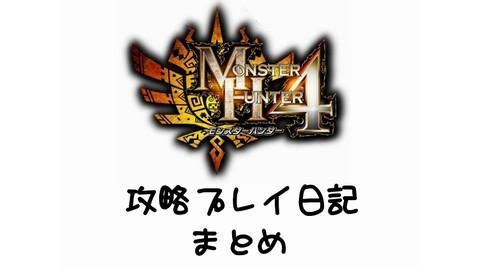 MH4攻略プレイ日記まとめ
