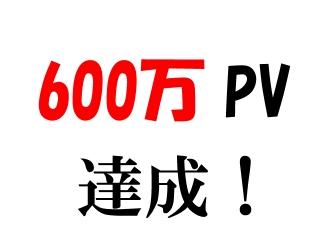 600万PV達成