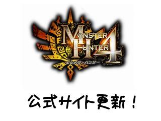 MH4公式サイト更新