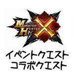 【MHX】イベントクエスト&コラボクエストまとめ【モンハンクロス】