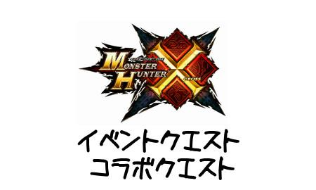 MHX イベントクエスト&コラボクエスト