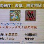 【MH4G】ハンマー攻略プレイ記  VS極限状態ティガレックス