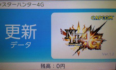 MH4G更新データ Ver 1.2