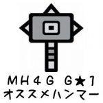 【MH4G】G級のオススメハンマーまとめ(G★1編)