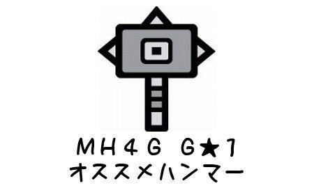 MH4G G★1オススメハンマー