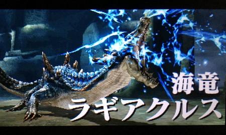 海竜ラギアクルス