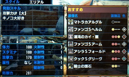 MHX 上位序盤攻撃大キノコ大好き装備 ステータス