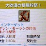 【MH4G】イベントクエスト「大砂漠の撃龍船祭!」の攻略プレイ記とデータ