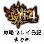 【MH4】攻略プレイ日記まとめ