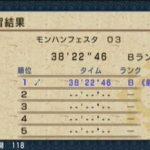 MHP3 チャレンジクエスト「モンハンフェスタ03」をクリア