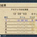 1/18の狩り PART2(演習クエスト編)