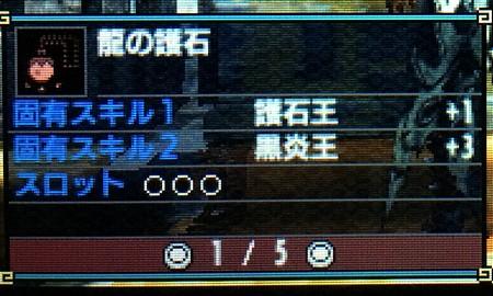 黒炎王+3スロ3のお守り