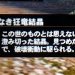 【MH4G】ハンマー攻略プレイ記 アルセルタス亜種と新マカ錬金 集G★1編その2