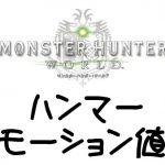 【MHW】ハンマーのモーション値まとめと解説(威力・気絶値・減気値)【モンハンワールド】