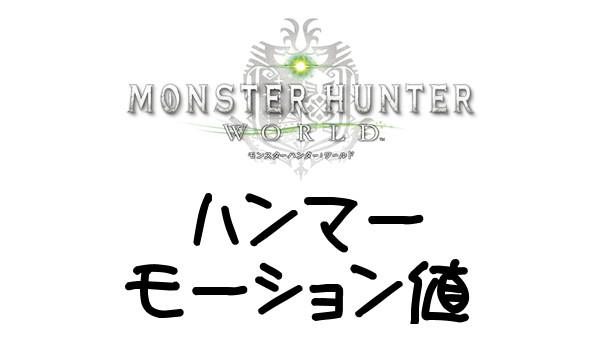 MHW ハンマーモーション値
