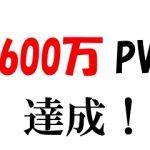 累計600万PV達成!