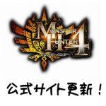 【MH4】公式サイト12/13の更新 チャージアックス&原生林の詳細情報など