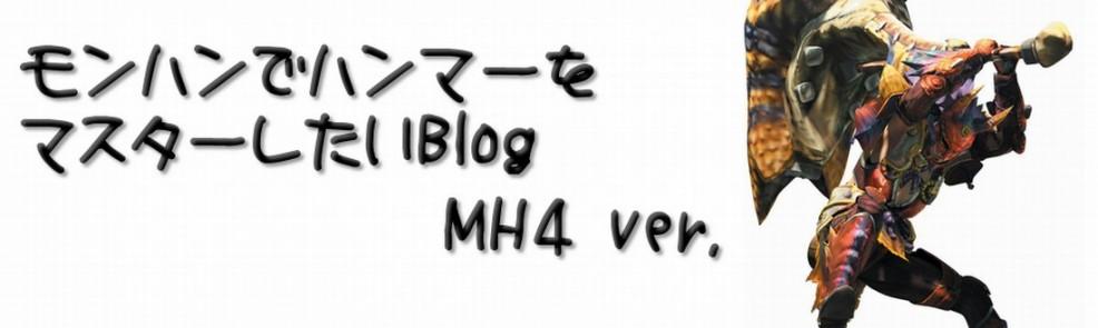 モンハンでハンマーをマスターしたいBlog
