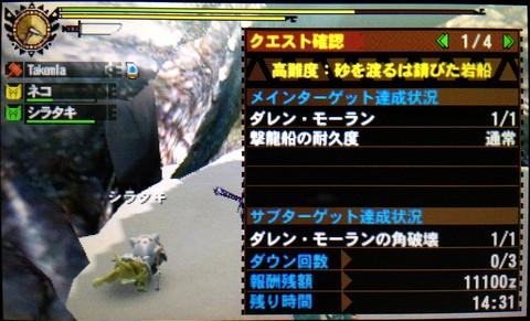 高難度:砂を渡るは錆びた岩船クリア