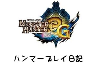 mh3g ハンマープレイ日記