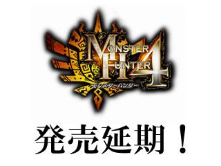 MH4発売延期!
