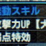 【MHX】上位序盤剣士おすすめ装備(弱点特効&攻撃力UP【大】)【モンハンクロス】