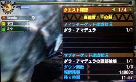 高難度:千の剣 クリア
