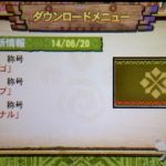 【MH4DLC】今日(6/20)から新称号が配信開始!