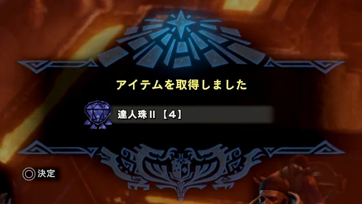 達人珠II【4】