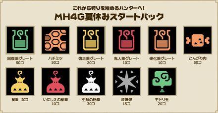 MH4G夏休みスタートパック