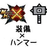 【MHX】ハンマー用装備集 ハンマー歴5年の筆者のおすすめはこれだ!【モンハンクロス】