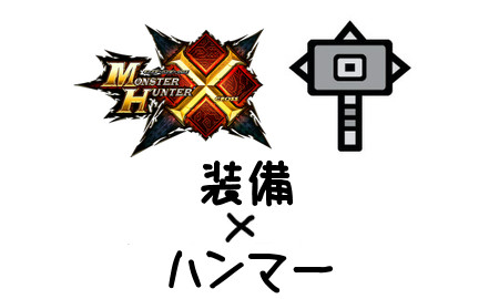 MHX ハンマー×装備