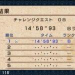 MHP3 チャレンジクエスト「チャレンジクエスト08」をクリア