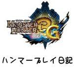【MH3G】ハンマープレイ日記 港クエスト★8(G★3) VS霊山龍編