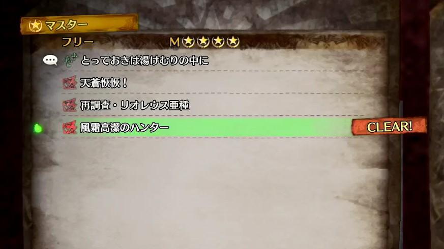 M★4クエスト