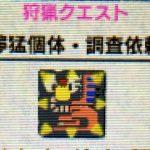 【MHX】攻略プレイ記 VS獰猛化イャンクック&獰猛化ロアルドロス 集★6編【モンハンクロス】