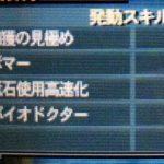 【MH3G】5スロで発動できるスキルまとめ