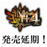 【MH4速報】モンスターハンター4の発売が2013年3月から夏に延期…!