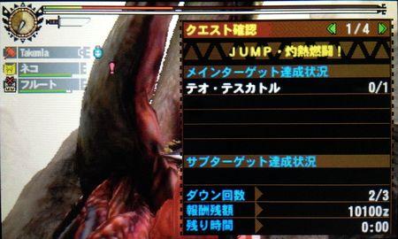 JUMP・灼熱燃闘! クリア1