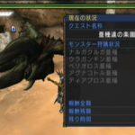 MHP3 イベントクエスト#49「亜種達の楽園」をクリア