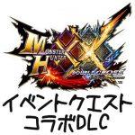 【MHXX】イベントクエスト攻略・コラボDLCまとめ