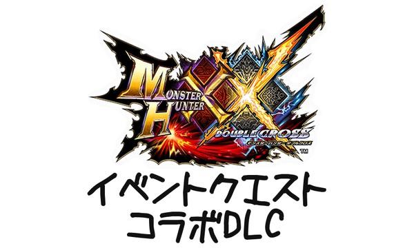 MHXX イベントクエスト コラボDLC